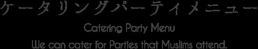 ケータリングパーティメニュー
