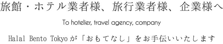 ホテル/旅館業者様・旅行業者様・企業様|ハラル弁当|宅配 デリバリー