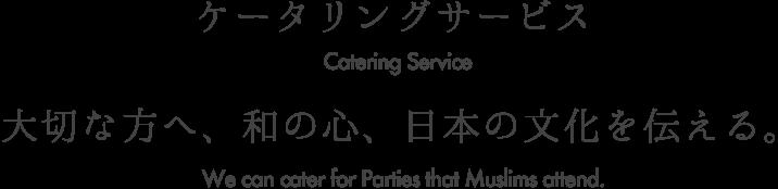 ケータリングサービス